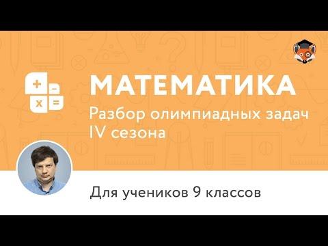 Математика | Подготовка к олимпиаде 2017 | Сезон IV | 9 класс