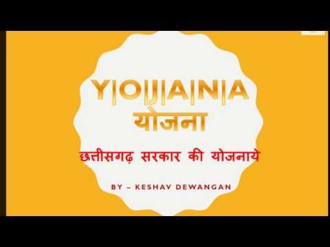 Chhattisgarh  Yojana 2016-17 | Current Affairs | Cgpsc
