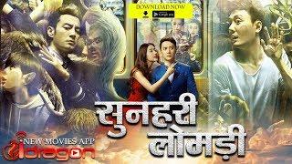 सुनहरी लोमड़ी | Sunehri Lomdi Hindi | Full Movie