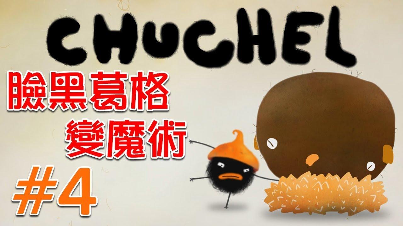 【CHUCHEL 臉黑先生】#4 臉黑葛格變魔術~ - YouTube