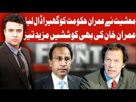 On The Front with Kamran Shahid - Thursday 13th February 2020