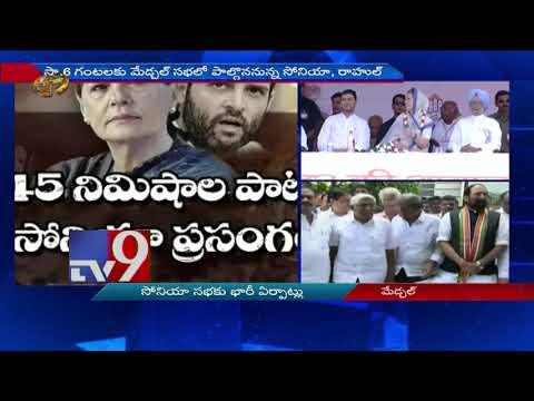 Sonia Gandhi to release Congress manifesto in maiden trip to Telangana today - TV9
