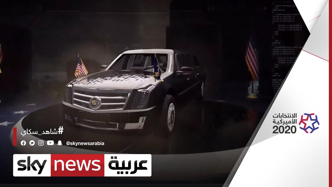 ما هي مواصفات سيارة الوحش الخاصة بالرئيس الأمريكي