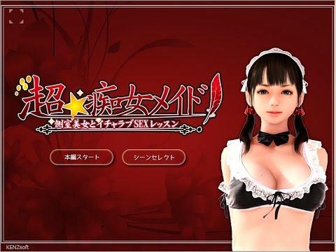 super naughty maid game