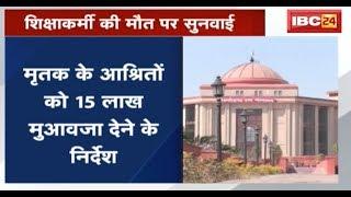 Chhattisgarh HC में शिक्षाकर्मी की मौत पर सुनवाई | मृतक के आश्रितों को 15 लाख मुआवजा देने के निर्देश