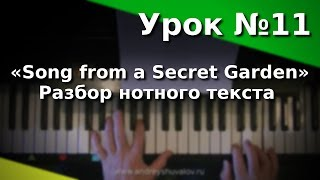 Урок 11. «Song from a Secret Garden». Разбор нотного текста. Курс