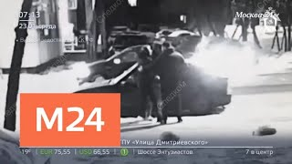 Появилось видео, как бизнесмен отбился от похитителей - Москва 24