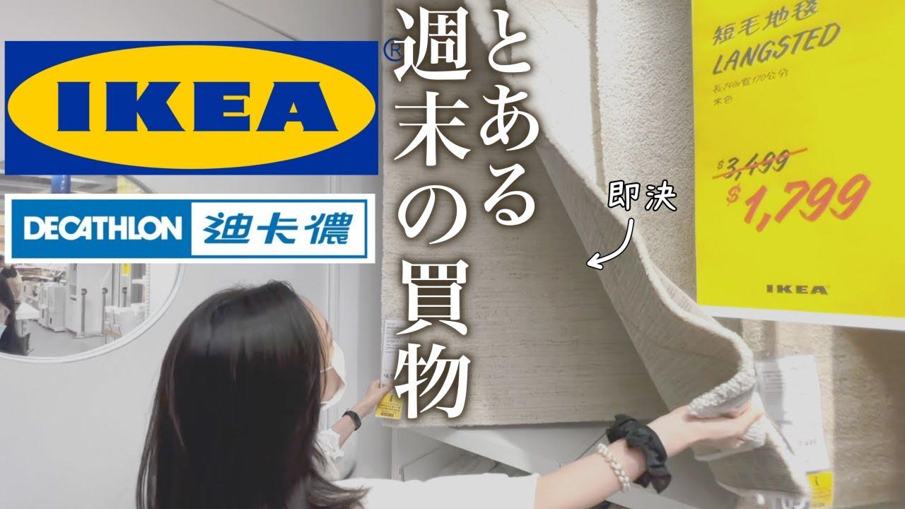 【台湾】IKEAとDECATHLONで週末の買物エンジョイしました