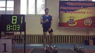 Сергей Балабанов - ДЦ 8 мин - 81 раз (32+32) /Long cycle 8 min - 81 reps