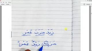 tarkeb nahwa urdu Mp4 HD Video WapWon