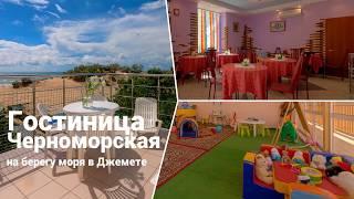 Гостиница Черноморская в Джемете