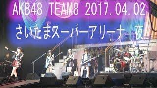 2017.04.02 夜の部 AKB48 ザ・エイトルズ チーム8 Team8 TOYOTA presen...