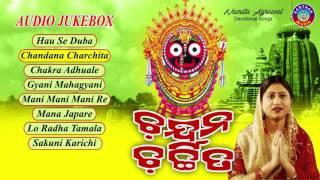 CHANDANA CHARCHITA Odia Jagannath Bhajans Full Audio Songs Juke Box | Namita Agrawal |