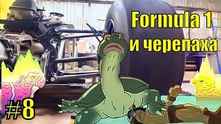 Формула 1 с помойки. Черепаха. Часть 8