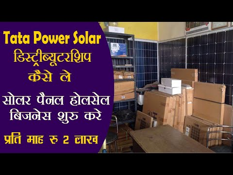 Tata Power Solar Distributorship kaise le || Tata solar Dealership || Solar panel Wholasale Business