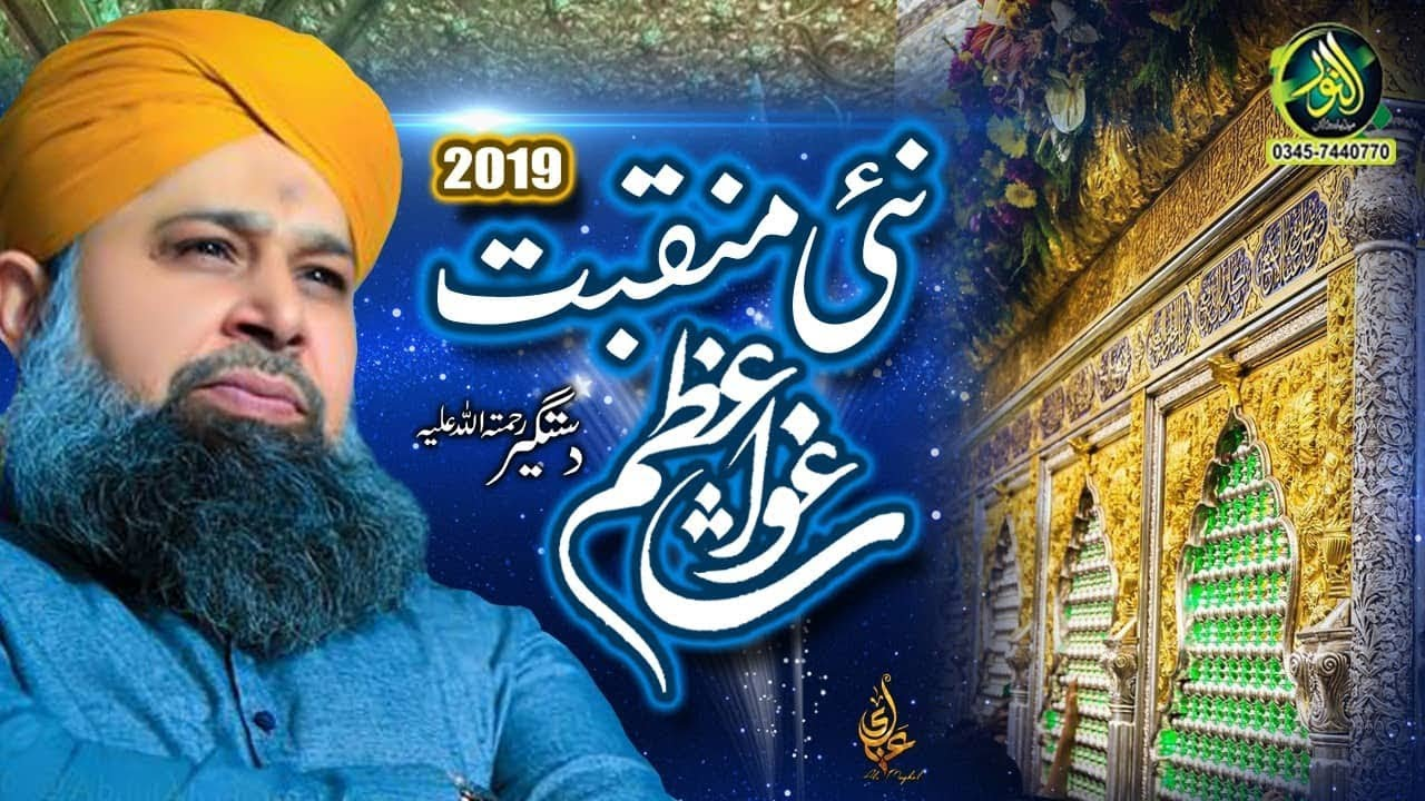 Owais Raza Qadri New Video Manqabat And Ghous e Azam Ki Karamat