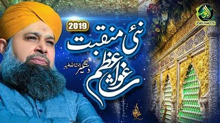 Gambar cover Owais Raza Qadri New Video Manqabat And Ghous e Azam Ki Karamat