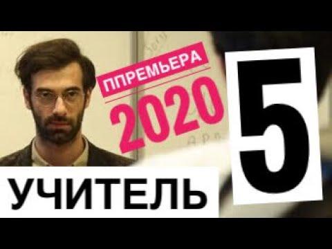 УЧИТЕЛЬ 5 серия русская озвучка ДАТА ВЫХОДА ТУРЕЦКИЙ СЕРИАЛ