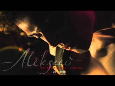 Alekseev-Снов осколки (Chorus)