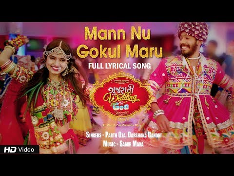Mann Nu Gokul Maru | Full Lyrical Song | Gujarati Wedding in Goa | Parth Oza | Darshana Gandhi