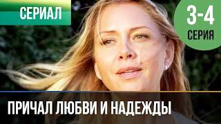 ▶️ Причал любви и надежды 3 и 4 серия | Сериал / 2013 / Мелодрама