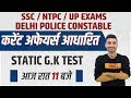 SSC /NTPC/UP EXAMS/DELHI POLICE CONSTABLE || करेंट अफेयर्स ||Static Gk Test || Vivek Sir || 22 July
