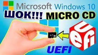установка UEFI Windows 10 с MICRO CD флешки