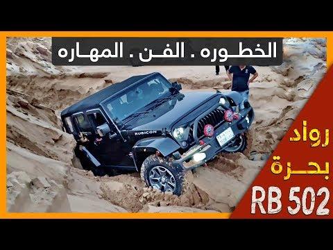الخطوره . الفن . المهاره .  RB 502  Jeep Wrangler Rubicon  قناة فريق رواد بحرة