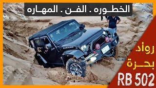 #الخطوره . الفن . المهاره . RB 502 test Jeep Wrangler Rubicon قناة فريق رواد بحرة