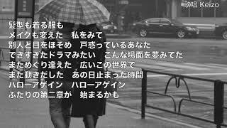 [新曲]   ハローアゲイン/岩波理恵 cover Keizo 岩波理恵 検索動画 6