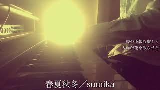 【フル】sumika/春夏秋冬(アニメ『君の膵臓をたべたい』主題歌)cover by 宇野悠人(シキドロップ)