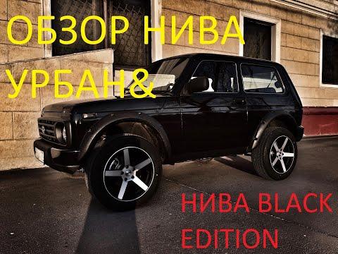 Новая Нива Урбан 2019 модельного года. Обзор NIVA 4Х4, URBAN. Комплектация Black Edition. Niva Urban