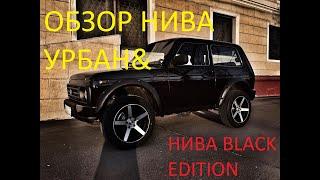 Новая Нива Урбан 2019 модельного года. Обзор Нива 4Х4, Урбан. Комплектация Black Edition. Niva Urban