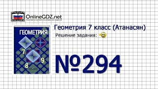 Задание № 294 — Геометрия 7 класс (Атанасян)