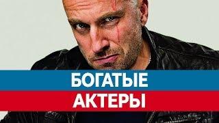 Самые БОГАТЫЕ АКТЕРЫ России. Рейтинг и зарплата актеров и актрис.