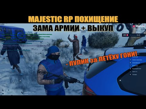 GTA5 MAJESTIC RP ПОХИЩЕНИЕ ЗАМА АРМИИ + ВЫКУП