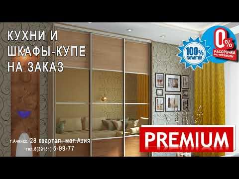 Натяжные Потолки Ачинск ПРЕМИУМ