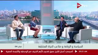 صباح ON - تفتكر امتي الزمالك يكسب الأهلي - الكابتن خالد الغندور