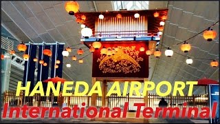 Haneda Airport's Beautiful International Terminal! 羽田空港国際線ターミナル!