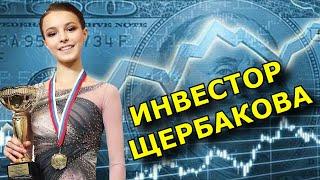 Купила акции Анна Щербакова рассказала на что потратила свои честно заработанные миллионы