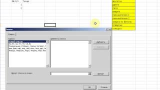 Создание списков автозаполнения в Excel 2007