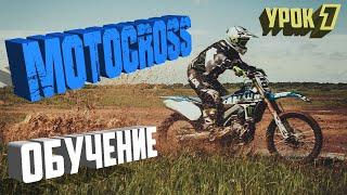 Мотокросс обучение   ч.1   Основные ошибки