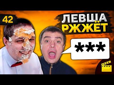 LeBwa РЖЖЁТ! Выпуск 42 (Актер ругается матом 18+)