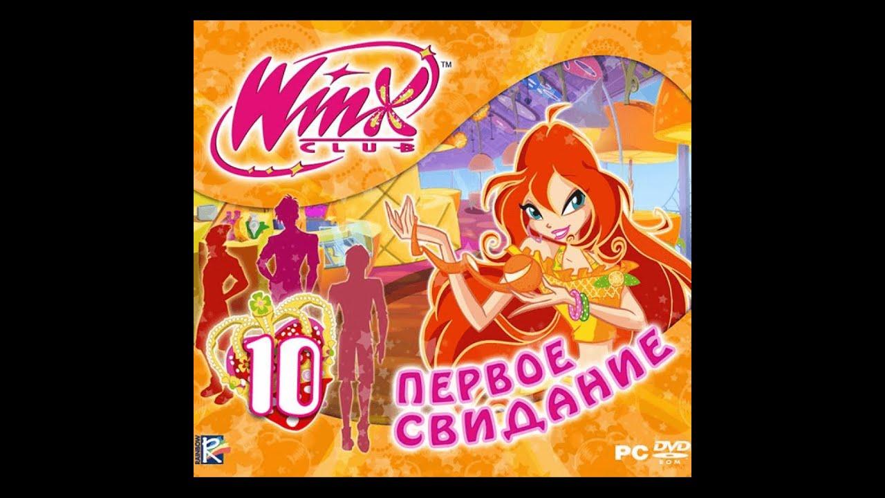 Скачать Игру Winx Club Первое Свидание Торрент