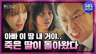 [Penthouse] 'Shim Sooryeon's hidden daughter Ju Haein is live!'/'The Penthouse' Special | SBS NOW