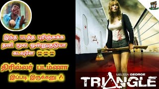 Triangle 2009 | full story explanation in tamil | tamil dubbed movies download | Hollywood Freak