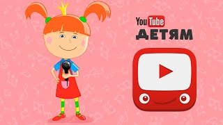 Царевна в приложении YouTube Детям