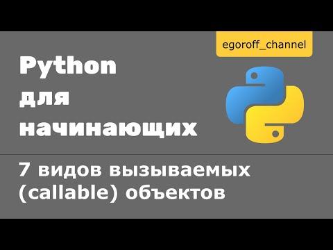 7 видов вызываемых (callable) объектов в Python