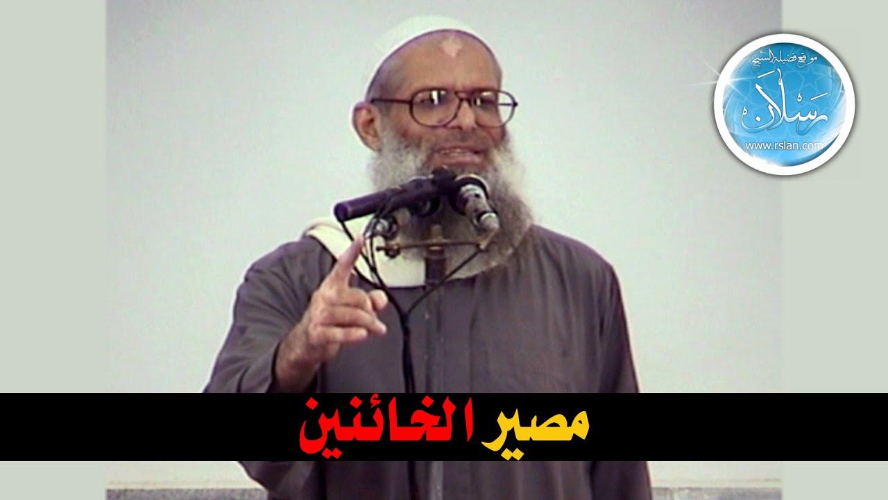 خطبة الجمعة | مصير الخائنين | الشيخ محمد بن سعيد رسلان