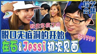 [Chinese SUB] Talk hell between Jae-suk X Jessi! Jae-suk shocked by Jessi's Girl Crush!ㅣRunningman